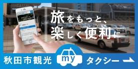 秋田市観光myタクシー