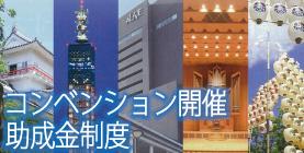 秋田市でのコンベンション開催を!!